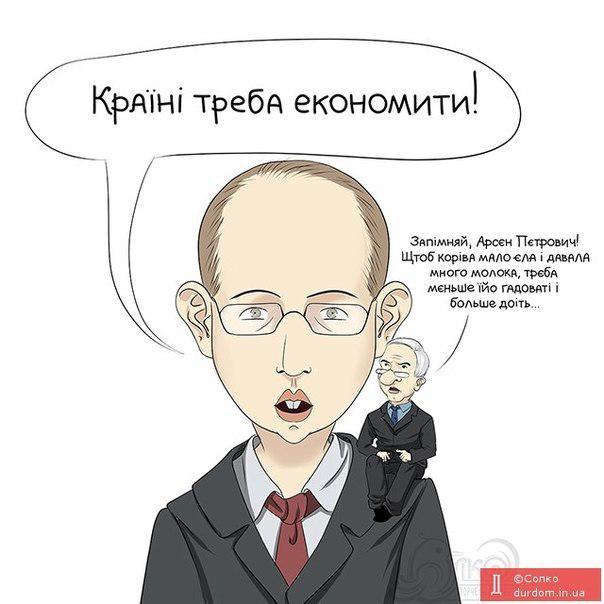 """""""После нынешнего кризиса наших олигархов можно будет переводить в категорию малого и среднего бизнеса"""", - Яценюк - Цензор.НЕТ 76"""