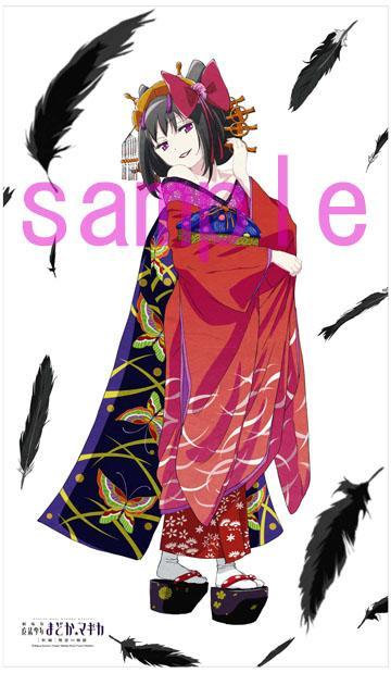 コミックマーケット87のNo.111 アニプレックスにて「劇場版まどか[新編]」より谷口淳一郎さん描き下ろし悪魔ほむら舞妓verのマルチクロスを販売!