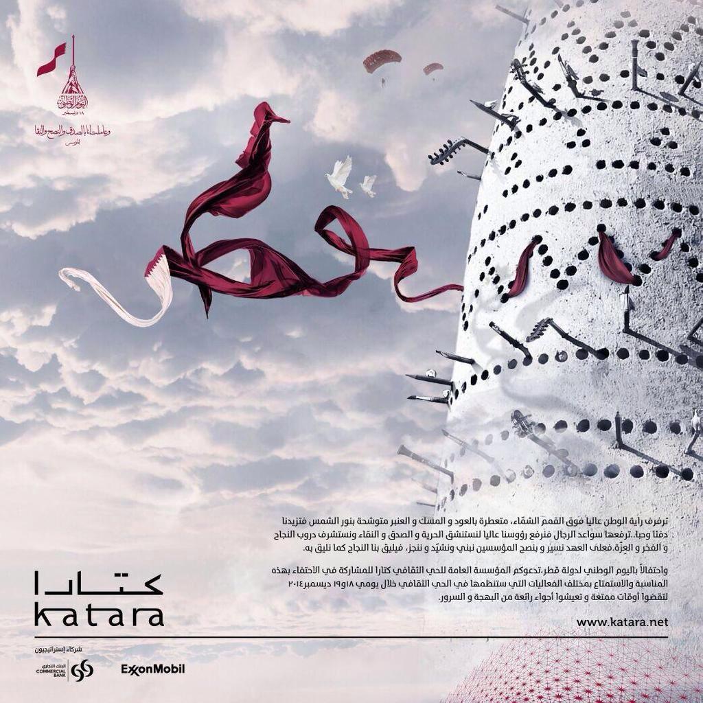 من وحي معلم أبراج الحمام بالحي الثقافي وبتصميم فني جذاب #كتارا تحتفل بـ #قطر_18_ديسمبر  @kataraqatar  @kimsqatar1 http://t.co/IcmlLzTlkt