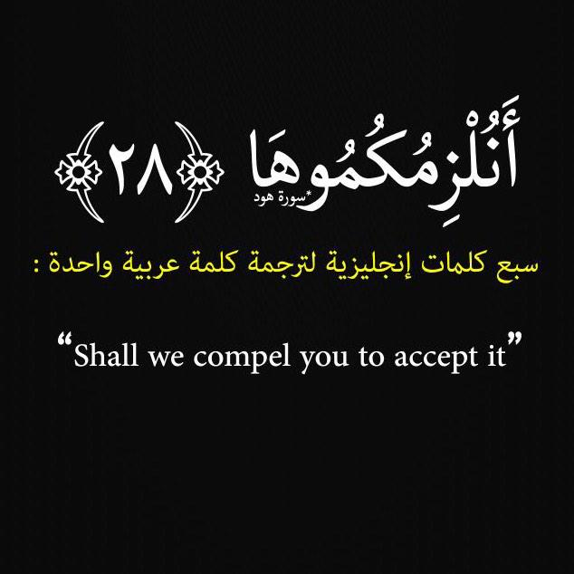 ❤️ بلاغة القرآن الكريم http://t.co/426sJanYgI