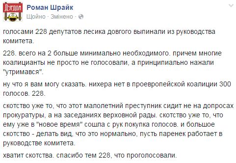 Рада лишила Довгого руководящей должности в комитете ВР - Цензор.НЕТ 5057