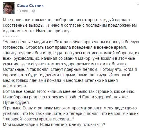МИД России не конфузит поток техники, оружия и личного состава ВС РФ через границу, а в обратную сторону - их трупов, зато конфузят минские обязательства, - Перебийнис - Цензор.НЕТ 6887