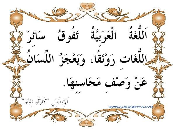 ثيمات للغه العربيه