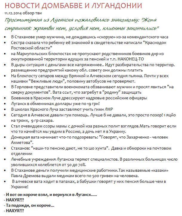 Террористы прибегли к очередной провокации в районе Павлополя, - штаб АТО - Цензор.НЕТ 7627