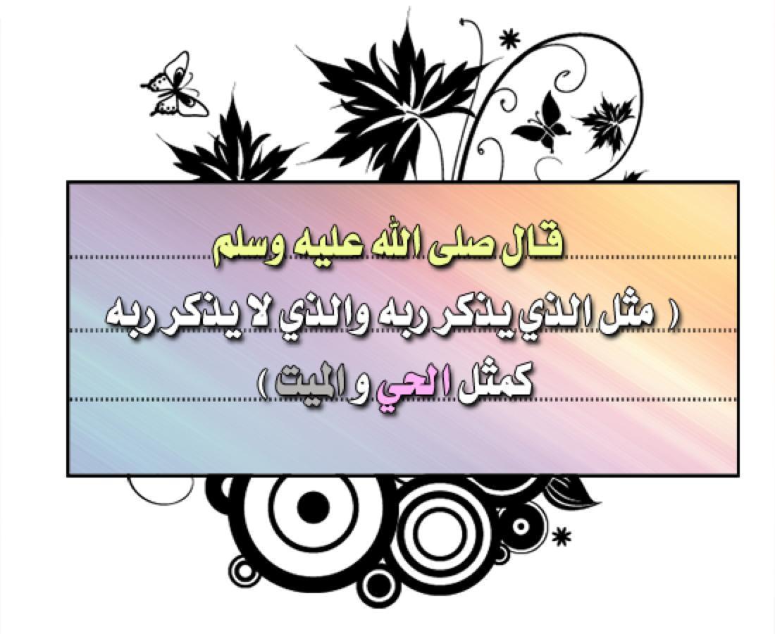 رآجية الفردوس الأعلى A Twitter السيرة النبوية قال رسول الله صلى