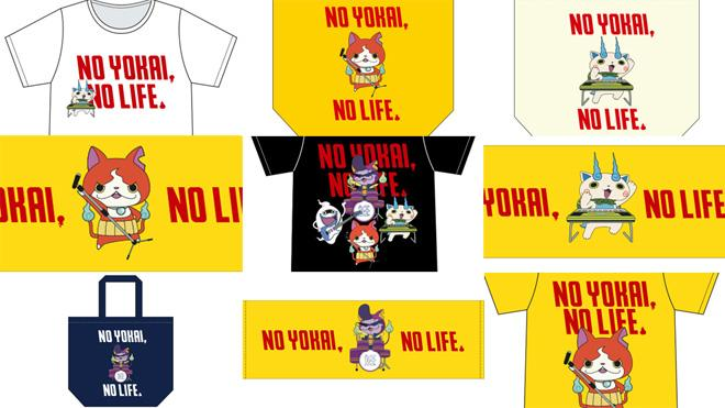 妖怪ウォッチ限定グッズ、まさに「NO YOKAI,NO LIFE.」 | #妖怪ウォッチ | BARKS音楽ニュース