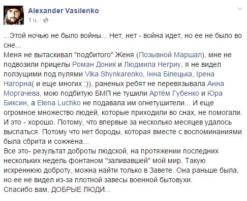 Брать взятки в военное время равносильно измене Родине, - Квиташвили - Цензор.НЕТ 8578