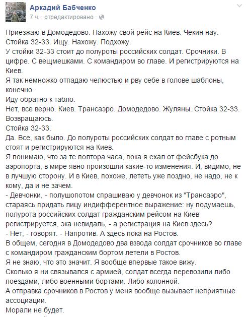 """В Горловку на """"усиление"""" прибыли две роты боевиков """"Оплот"""" с бронетехникой. Планируют """"взять"""" стратегическую трассу, - ИС - Цензор.НЕТ 6468"""