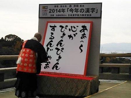 なんか流行ってたらしい。#今年の漢字 pic.twitter.com/lPIs4H5eRl