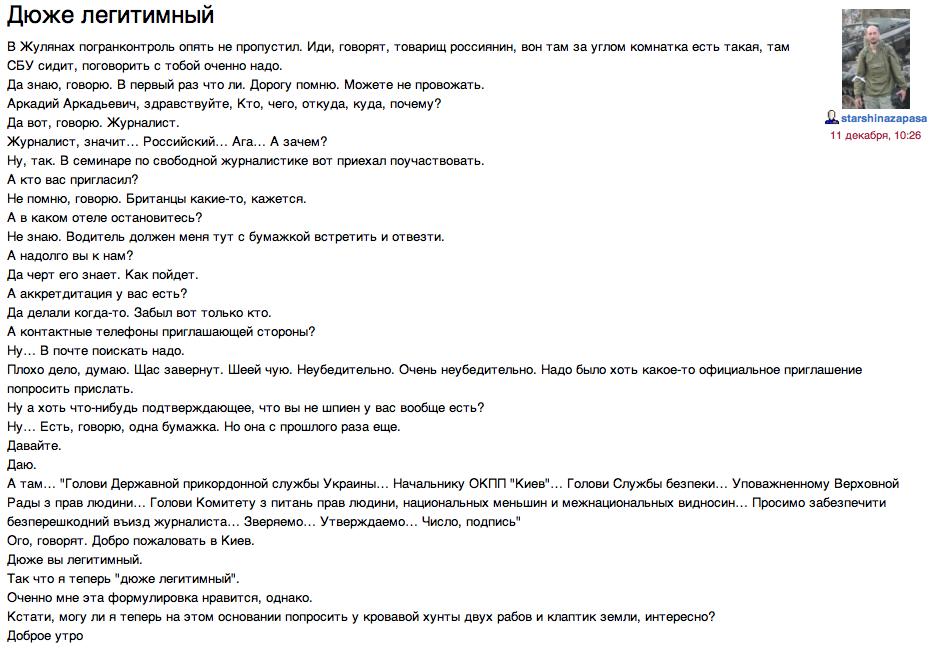 Статус союзника США позволяет Украине ставить вопрос о получении оружия, - Тымчук - Цензор.НЕТ 5917