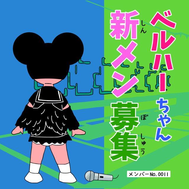 仲野珠梨、美月柚香の離脱が決定しました。そこで2015年の新しいBELLRING少女ハートを作っていくために新メンバーを募集します!アイドルユニットです!踏み出してみよう! https://t.co/vyCfYaJOxY #ベルハー http://t.co/P1uaHus3ia