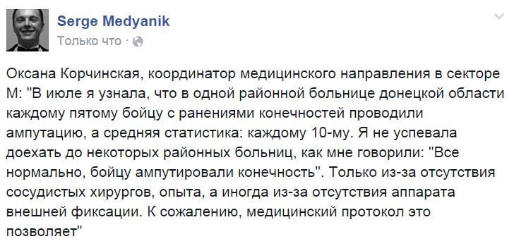 Минздрав не будет сокращать количество врачей, - Квиташвили - Цензор.НЕТ 840
