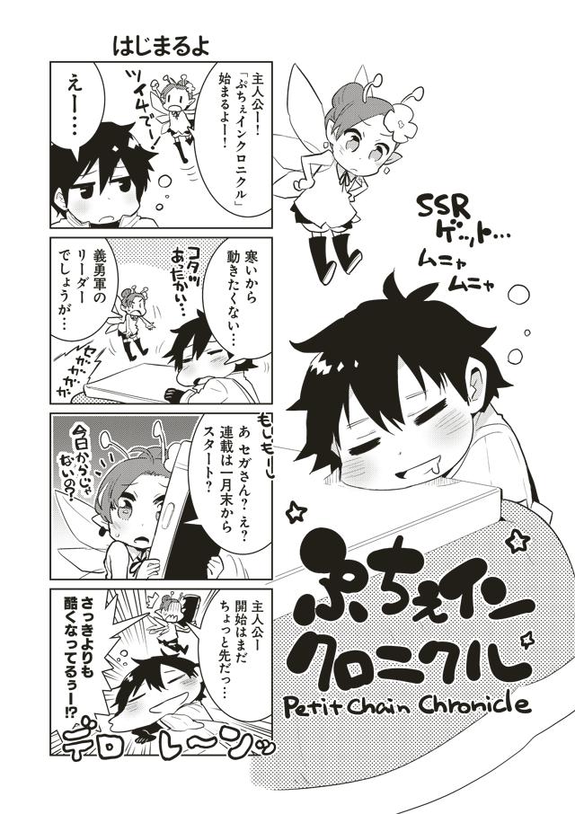 Petit Chain Chronicle by Tsui4 (Tsuiyon)