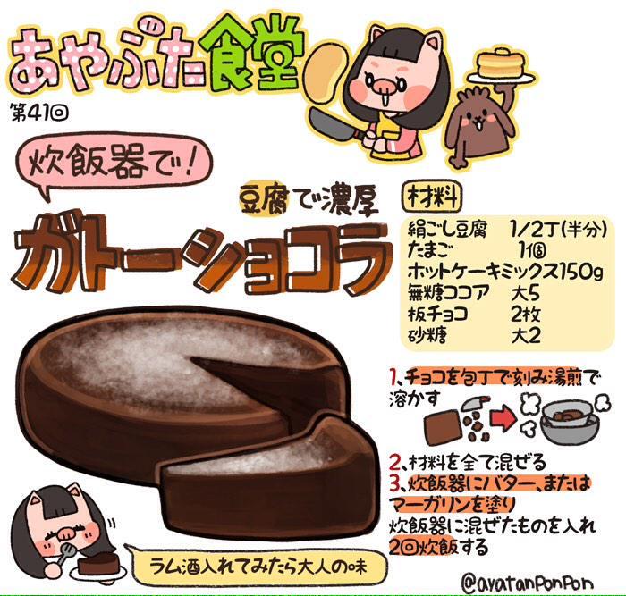 ガトー 炊飯 ショコラ 器
