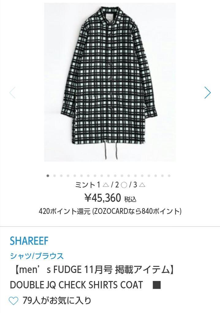 さすが(*゜Q゜*) RT @K3Yumi5124: 昨日の「しやがれ」で、つおしが着てたコート風なシャツ可愛い~欲しいと思ったら、また4万5千円とか…_(:3 」∠)_ http://t.co/JLLfZJ7HAb