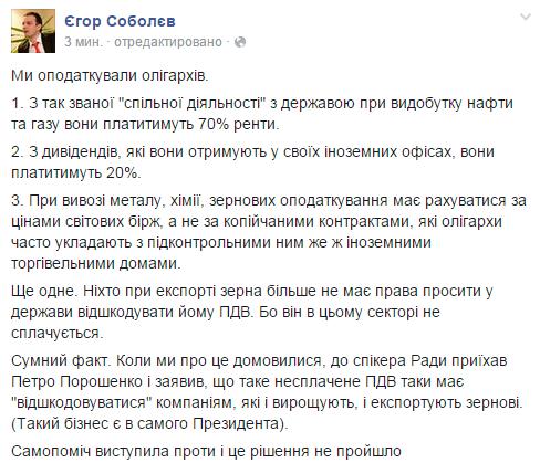 """""""Я очень счастлив, что у нас это получилось"""", - Луценко о принятии бюджета на 2015 год - Цензор.НЕТ 416"""