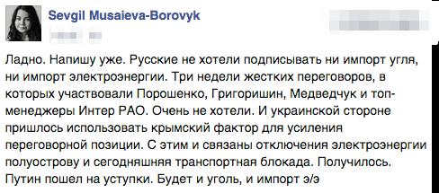 Кабмин отменил льготы времен Януковича и повысил цены на электричество для предприятий Коломойского и Ахметова - Цензор.НЕТ 3971