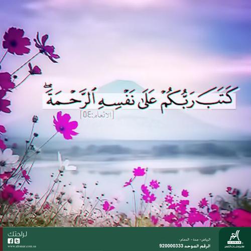 Image result for كتب على نفسه الرحمة