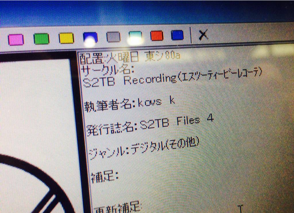 【悲報】kors k氏、冬コミの申し込みで痛恨のミス http://t.co/wATUrX337G