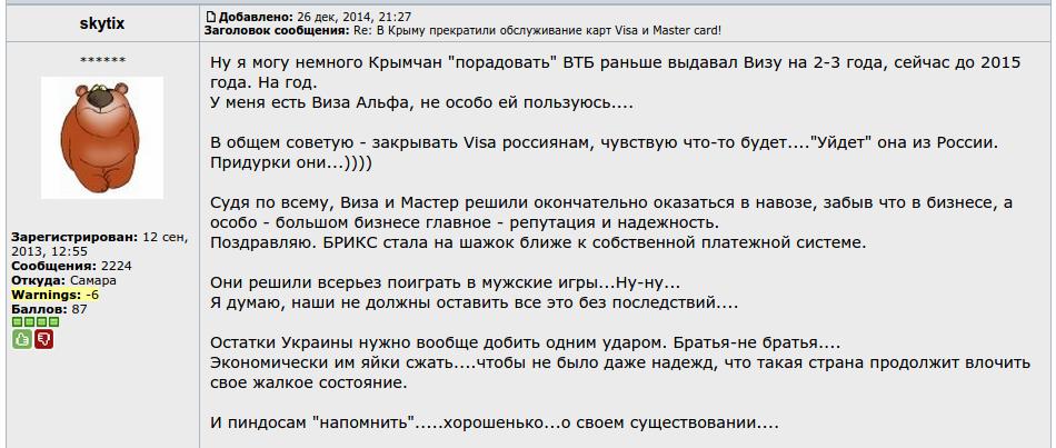 """Путин одобрил выделение триллиона рублей для спасения российских банков, - """"Ведомости"""" - Цензор.НЕТ 2360"""
