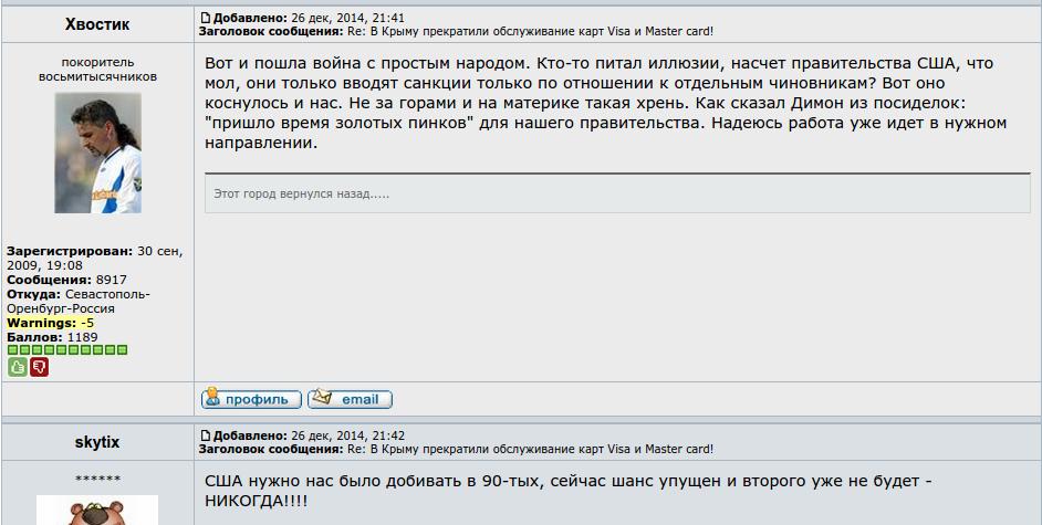 """Путин одобрил выделение триллиона рублей для спасения российских банков, - """"Ведомости"""" - Цензор.НЕТ 6781"""