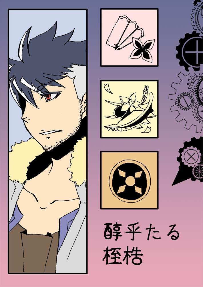 """れ on Twitter: """"【C87新刊情報①】醇乎たる桎梏(B5・28P)。バルヒル ..."""