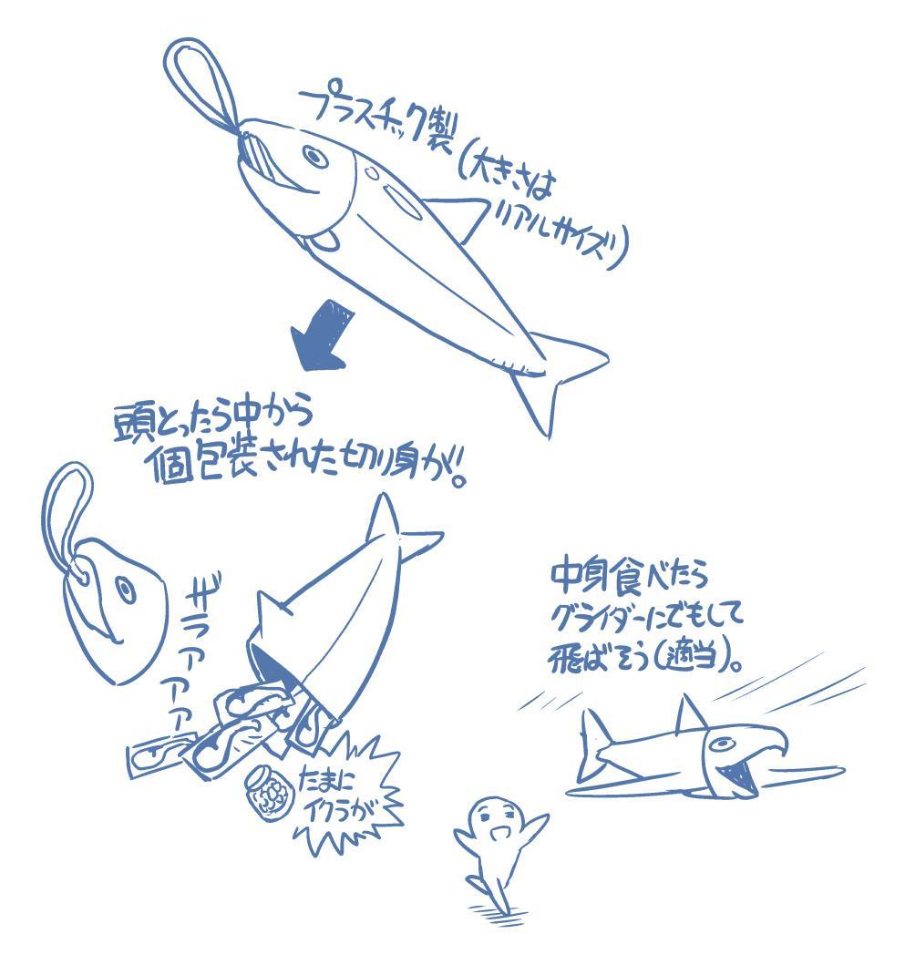 新巻鮭とか貰っても今日びの家庭じゃさばくのも大変だろうから、最近の鏡餅みたくこんな風にしたらどうか(適当)。 http://t.co/OYQvDRrE4u