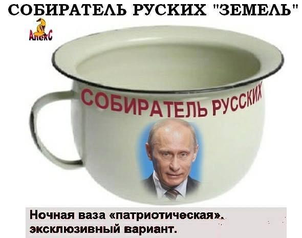 """Путин одобрил выделение триллиона рублей для спасения российских банков, - """"Ведомости"""" - Цензор.НЕТ 2170"""
