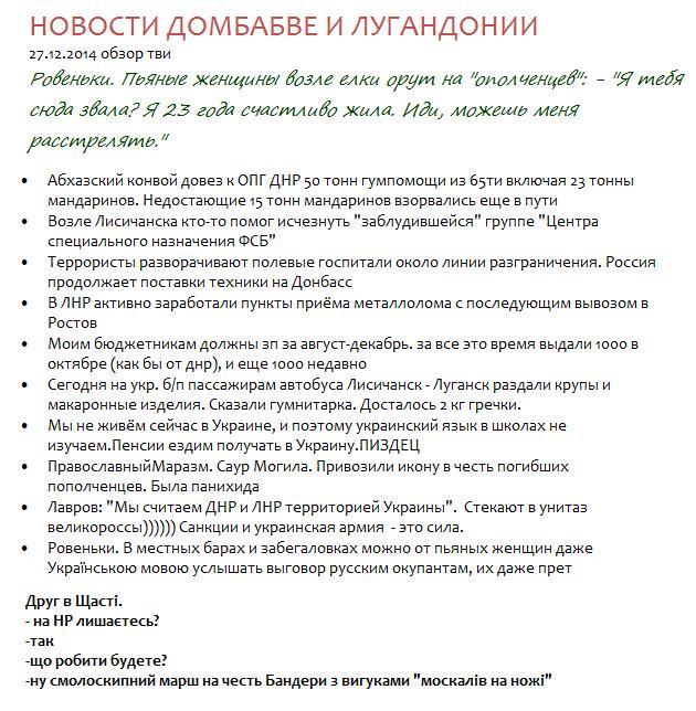 "Из Абхазии прибыла ""гуманитарка"" боевикам ""ДНР"" - Цензор.НЕТ 3911"