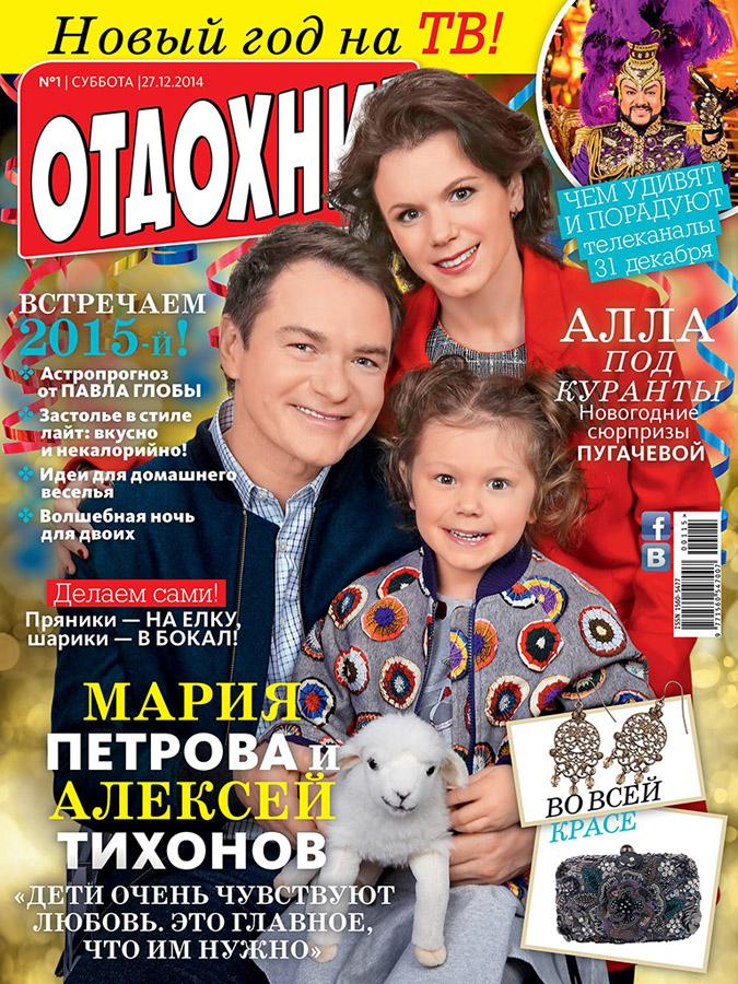 Мария Петрова-Алексей Тихонов - Страница 2 B58NZAgCEAEBhVB