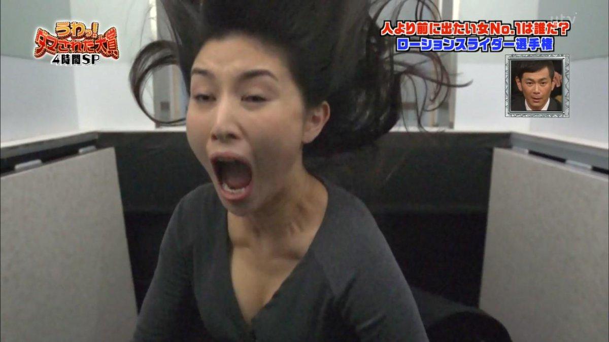 "๑→ܫ←๑) ポッーゥ a Twitteren: ""橋本マナミの凄い顔ww #ntv #ダマされた大賞 http://t.co/CccwLPDEfZ"""