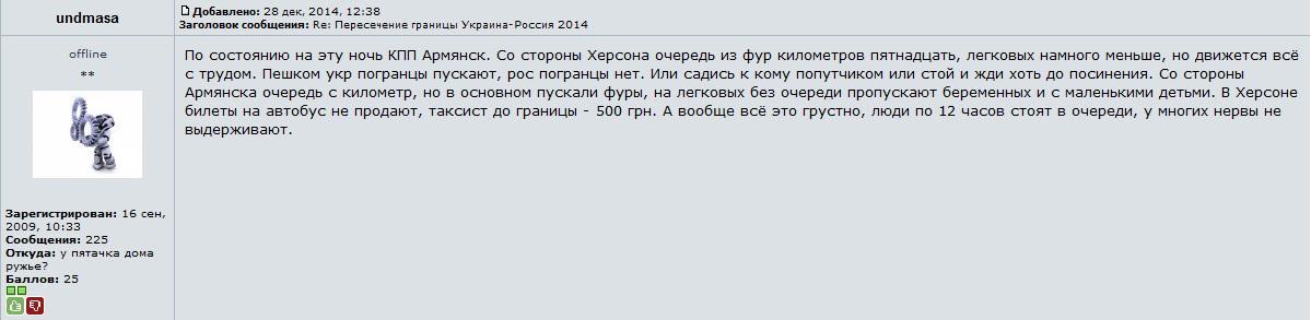 Более полутора тысяч авто вновь застряли в очереди на Керченской переправе - Цензор.НЕТ 7976