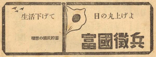 """大阪維新も同じくです<""""@masafumi_yoshi: 「生活下げて 日の丸上げよ」。今日の安倍政権を見ているようだ http://t.co/YsRfjk5avm"""""""