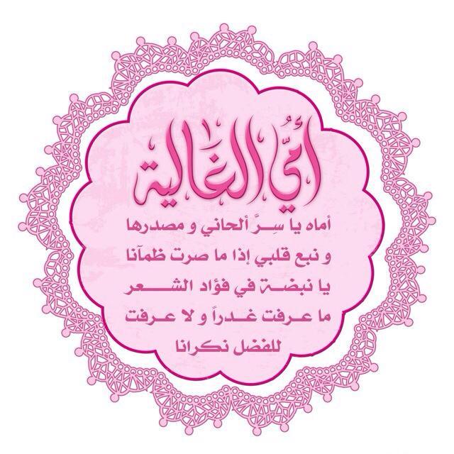 كلمات اماهُ يا قلباً حنوناً طيباً B5ABiWeIEAAbj7A
