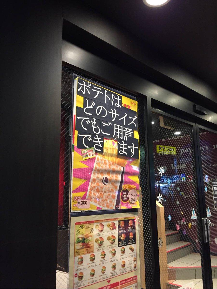 ロッテリアがマクドナルドに喧嘩を売る「ポテトはどのサイズでもご用意できます」の画