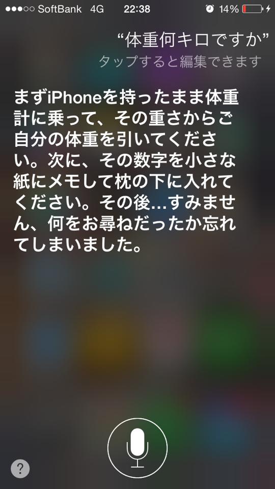 【驚愕】Siriさんに体重を聞いてみた pic.twitter.com/QTXNq77lwj