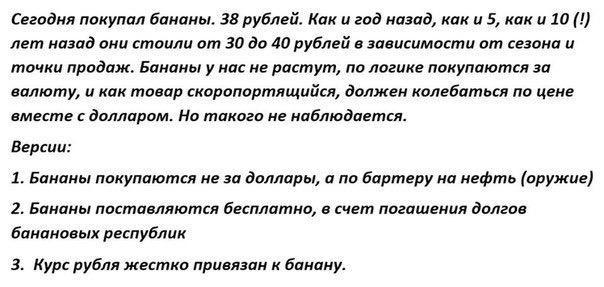 """Зачёт! ))) RT @valeriyreyngold: """"@RPGrpgS: Почему большинству россиян пофиг на колебание курса. #курс #Россия http://t.co/sRRHWnm3x3"""""""