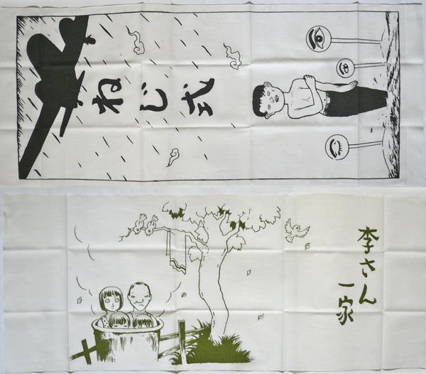 デビュー60周年を迎えたつげ義春自身が景色を描きおろした、単行本にはないイラストの「ねじ式」と「李さん一家」の手拭2種です。手捺染で丁寧に仕上げています。http://t.co/O6UooKUh3S http://t.co/ZIcibmWON4