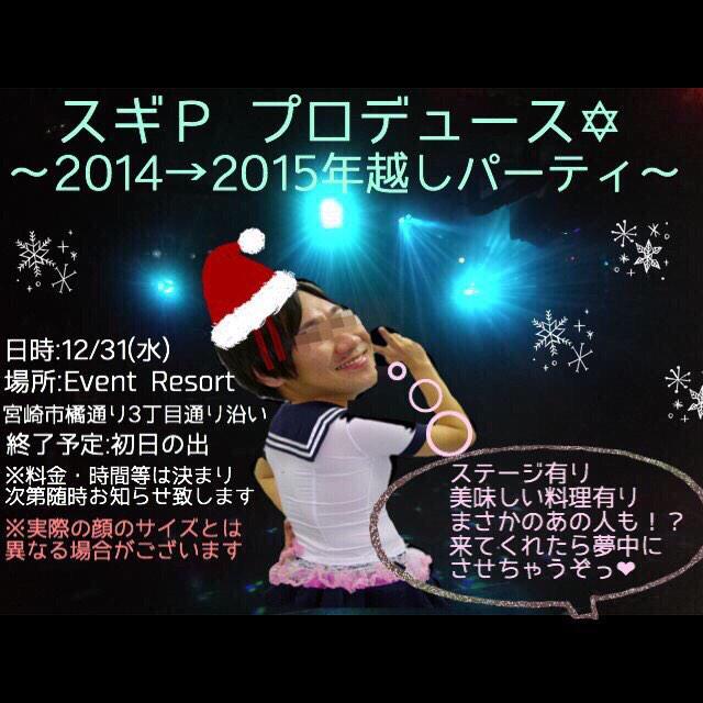 【告知】 今年もやります!年越しライブ的なやつ!!!  みんなで楽しい年末年始、過ごしましょー!! http://t.co/C6eEQZLvNp