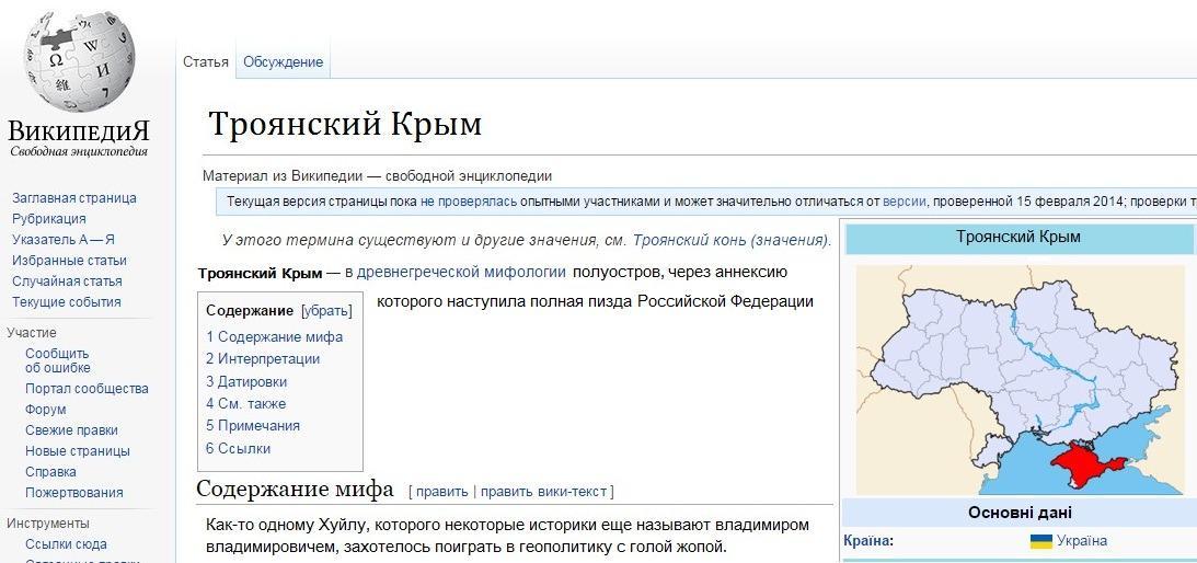 Любые попытки России милитаризировать Крым не останутся без ответа, - США - Цензор.НЕТ 7846