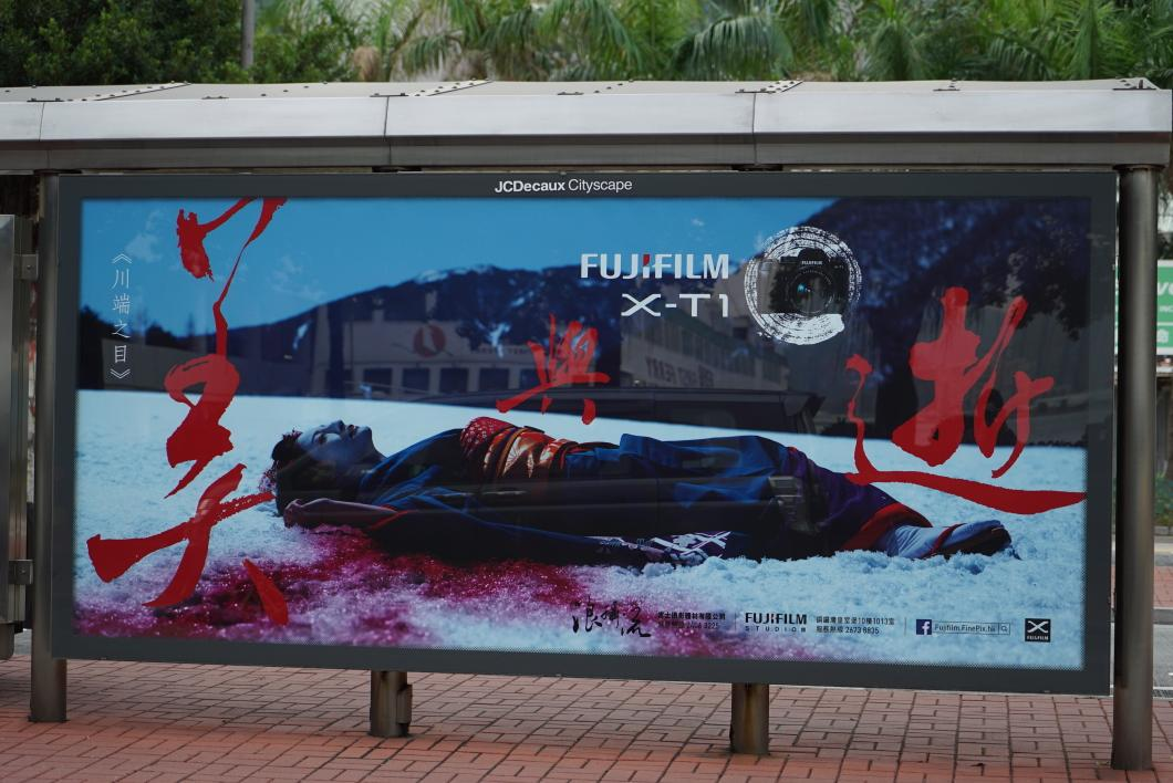 I think this ad is telling me to document my next murder with FujiFilm http://t.co/3E21nX8Xvl