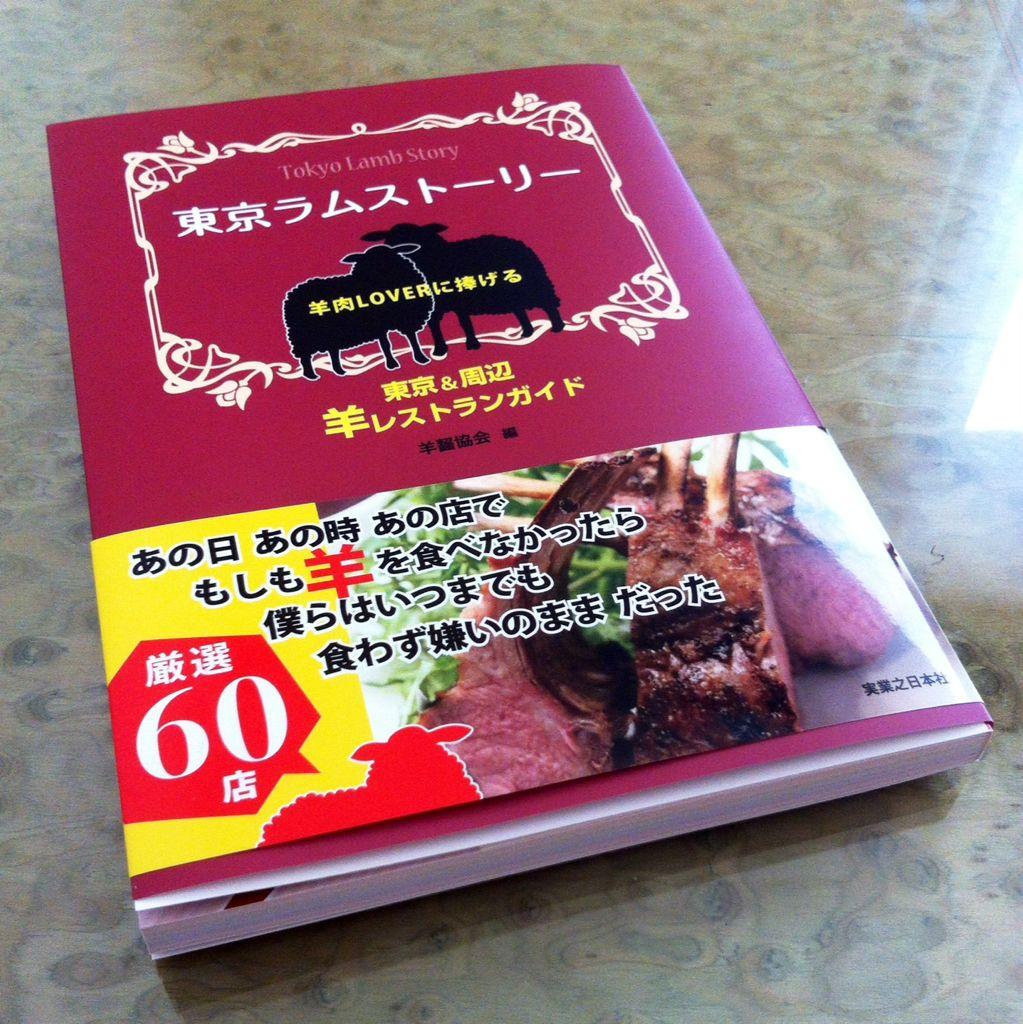 超絶気になっていた羊グルメ本『東京ラムストーリー』、美味しいと思っていたお店美味しいと聞いていたお店が大体入っていて小躍り。メニューに価格に営業時間、住所電話営業時間定休日羊原産国まで情報全部盛り、地図QRコードまでついているとか…!