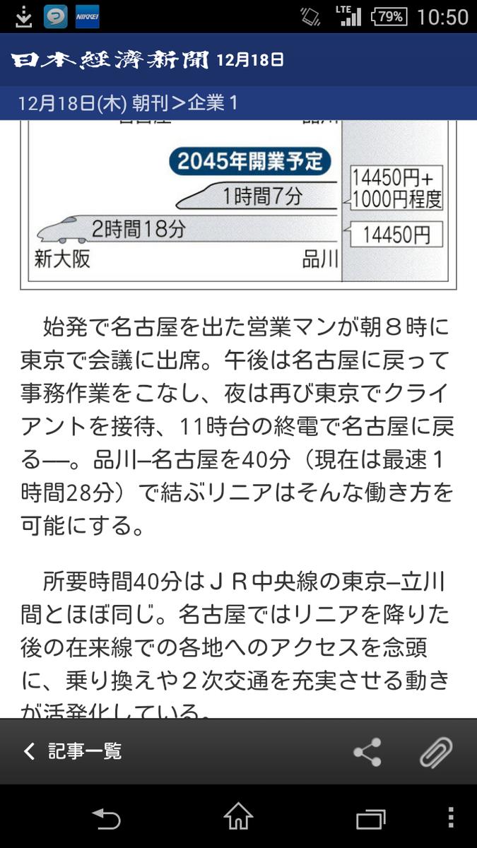 """悲惨…それをリニアで解決しようという無駄がスゴイ  RT @em_beihaidao: 会社の外でメール見られない会社がこの21世紀の日本にあるんですよ RT わざわざ東京から名古屋に戻って事務作業をする理由がわからない http://t.co/FXSUKzbpax"""""""