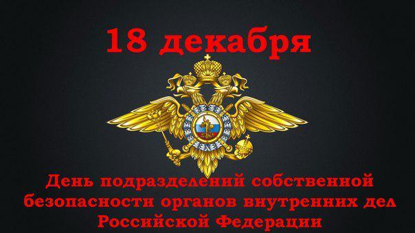 День сотрудников Собственной Безопасности МВД РФ.  B5HSgBgIIAIyYK_