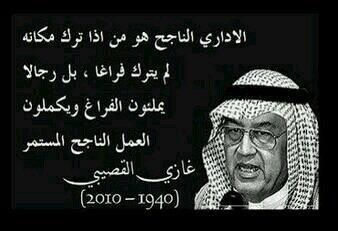 سعد المالكي On Twitter من هو الاداري الناجح في نظر الدكتور غازي