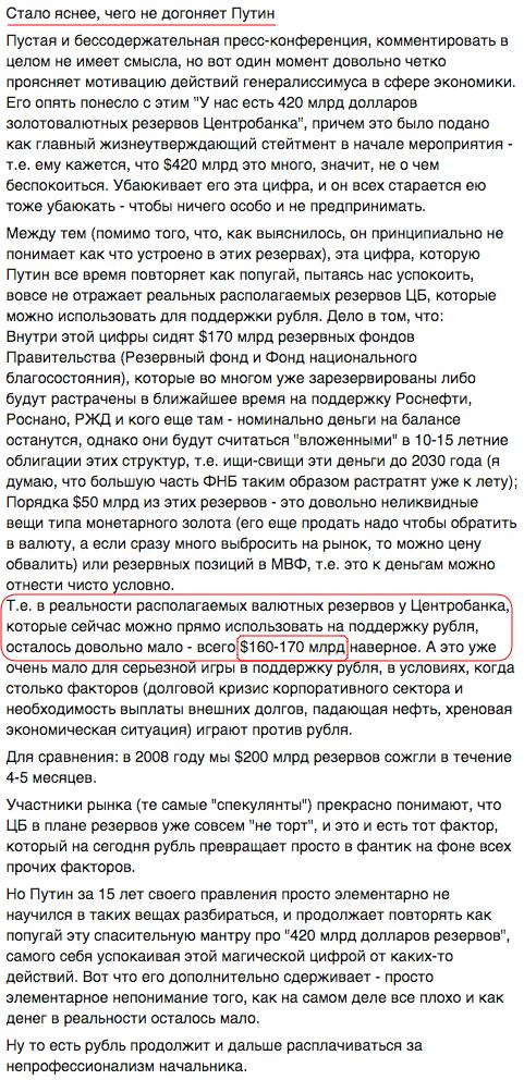 Общественным вытрезвителем для сторонников политики Путина станет холодный душ кризиса, - Немцов - Цензор.НЕТ 5158