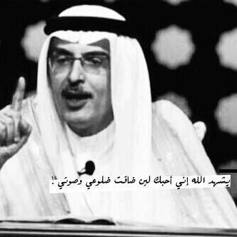 روائع البدر Twitterissa يشهد الله إني احبك لين ضاقت ضلوعي وصوتي روائع البدر بدر بن عبدالمحسن Http T Co A52yqjju8u