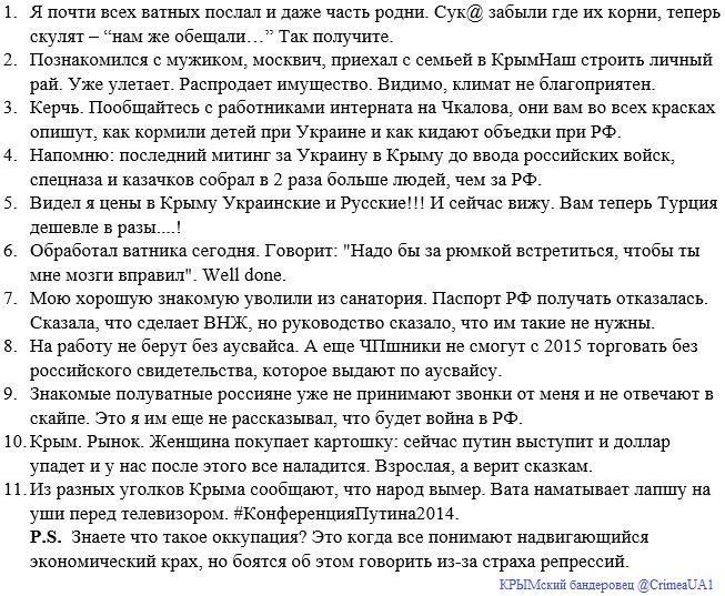 Санкции ЕС в отношении оккупированного Крыма: европейским судам запрещено заходить или вставать на стоянку в портах полуострова - Цензор.НЕТ 7940