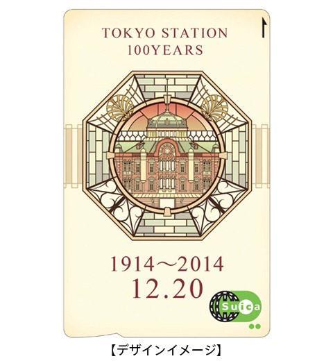 東京駅開業100周年記念Suicaだって。12/20 8:00〜 15000枚限定で東京駅特設ブースで販売とか。羨ましすぎる。 http://t.co/YBUh0Ov1wA