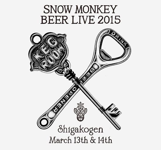スノーモンキービアライブ 2015